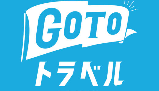 「GoToトラベル」地域共通クーポンご利用できます ※現在利用停止中